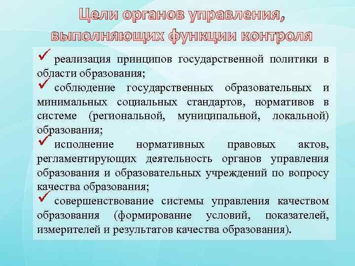 Цели органов управления, выполняющих функции контроля ü реализация принципов государственной политики в области образования;