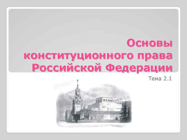 Основы конституционного права Российской Федерации Тема 2. 1