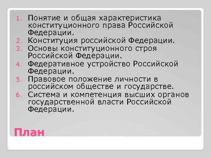 1. 2. 3. 4. 5. 6. Понятие и общая характеристика конституционного права Российской Федерации.