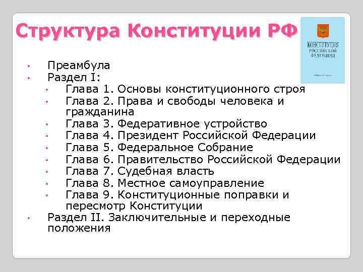 Структура Конституции РФ • • • Преамбула Раздел I: • Глава 1. Основы конституционного