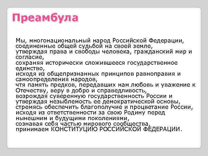 Преамбула Мы, многонациональный народ Российской Федерации, соединенные общей судьбой на своей земле, утверждая права