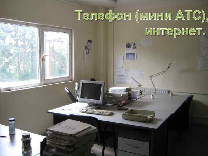 Телефон (мини АТС), интернет.