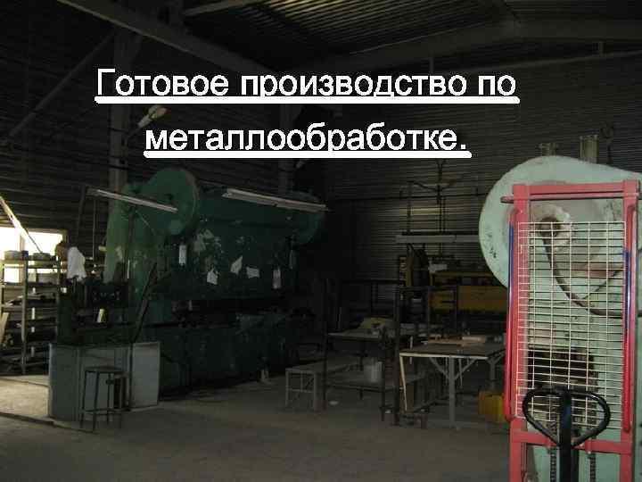 Готовое производство по металлообработке.