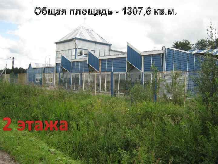 Общая площадь - 1307, 6 кв. м. 2 этажа
