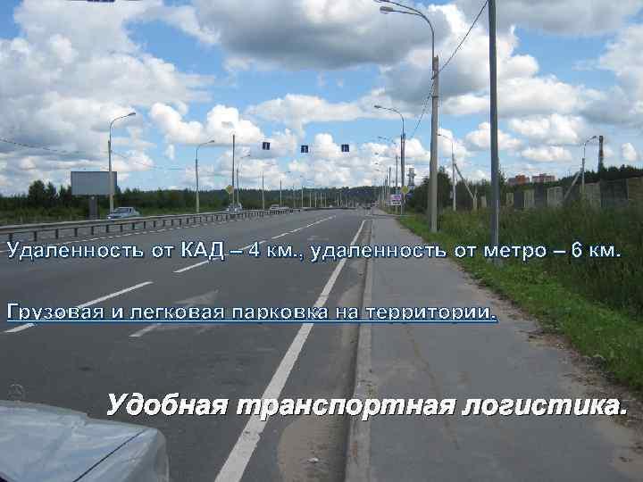 Удаленность от КАД – 4 км. , удаленность от метро – 6 км. Грузовая