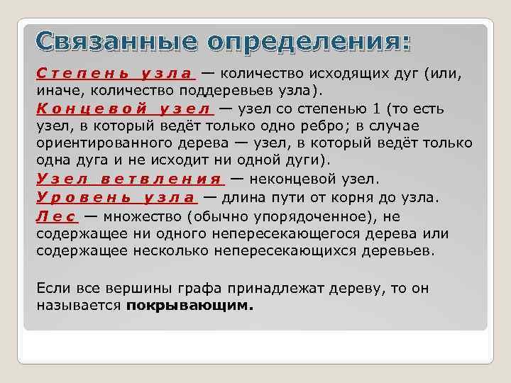 Деревья Изображение графов Дискретная математика ...