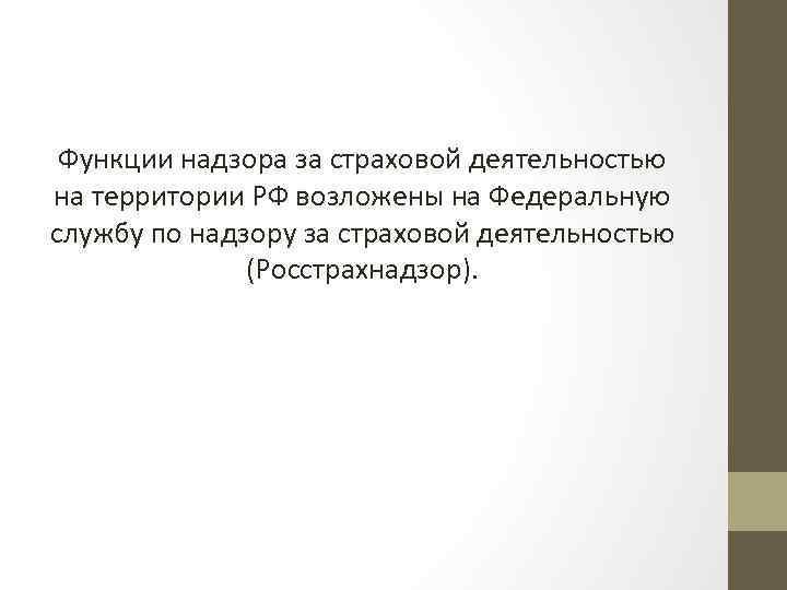 Функции надзора за страховой деятельностью на территории РФ возложены на Федеральную службу по надзору