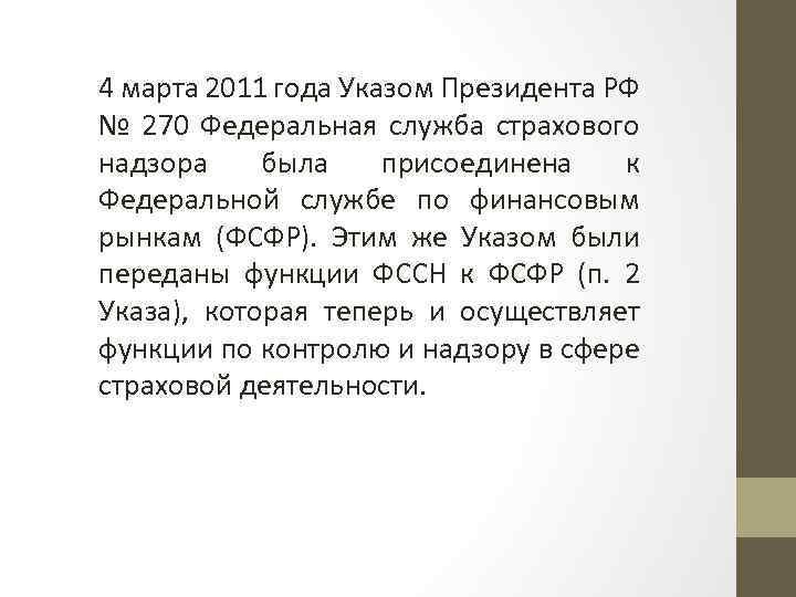 4 марта 2011 года Указом Президента РФ № 270 Федеральная служба страхового надзора была