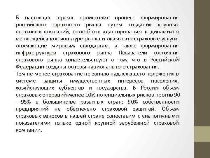 В настоящее время происходит процесс формирования российского страхового рынка путем создания крупных страховых компаний,