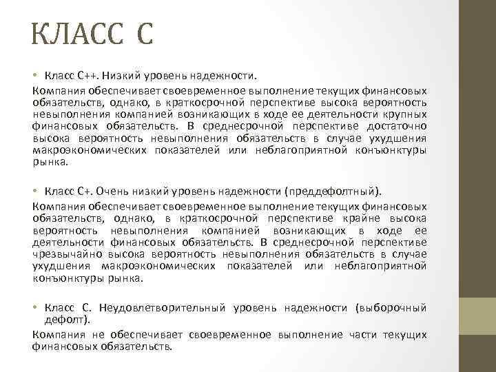 КЛАСС C • Класс С++. Низкий уровень надежности. Компания обеспечивает своевременное выполнение текущих финансовых