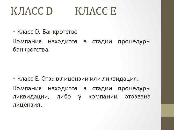 КЛАСС D КЛАСС E • Класс D. Банкротство Компания находится в стадии процедуры банкротства.