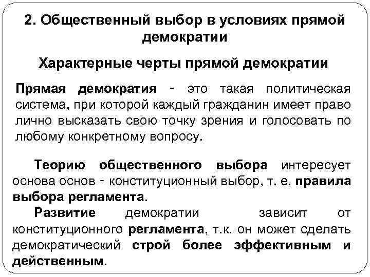 2. Общественный выбор в условиях прямой демократии Характерные черты прямой демократии Прямая демократия ‑