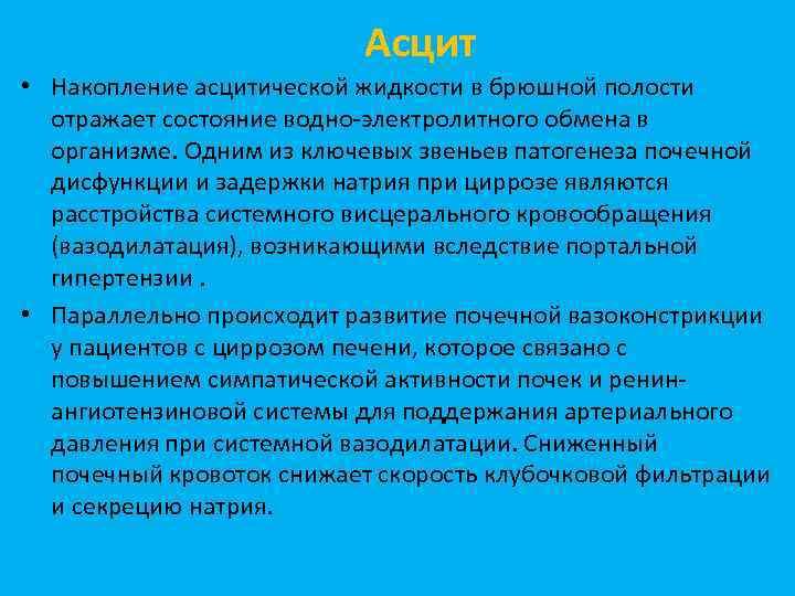 Асцит • Накопление асцитической жидкости в брюшной полости отражает состояние водно-электролитного обмена в организме.
