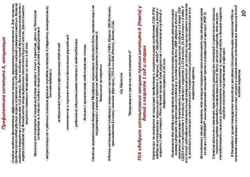 10 В ближайшее время планируется проведение заседания Совещательного комитета FDA по вопросам иммунизации с