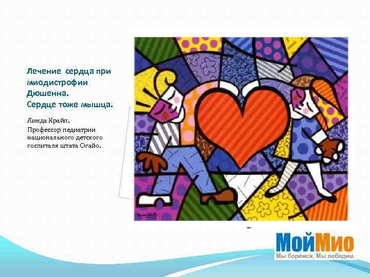 Лечение сердца при миодистрофии Дюшенна. Сердце тоже мышца. Линда Крайп. Профессор педиатрии национального детского