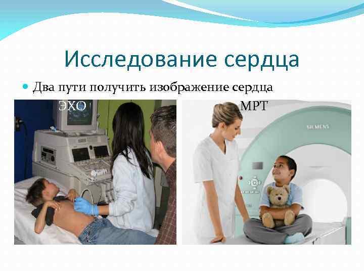 Исследование сердца Два пути получить изображение сердца ЭХО МРТ