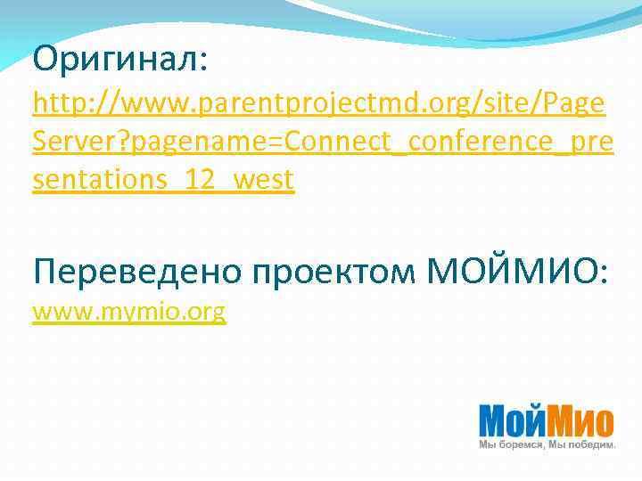 Оригинал: http: //www. parentprojectmd. org/site/Page Server? pagename=Connect_conference_pre sentations_12_west Переведено проектом МОЙМИО: www. mymio. org