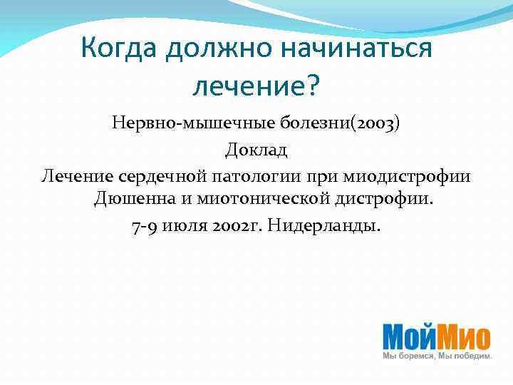Когда должно начинаться лечение? Нервно-мышечные болезни(2003) Доклад Лечение сердечной патологии при миодистрофии Дюшенна и
