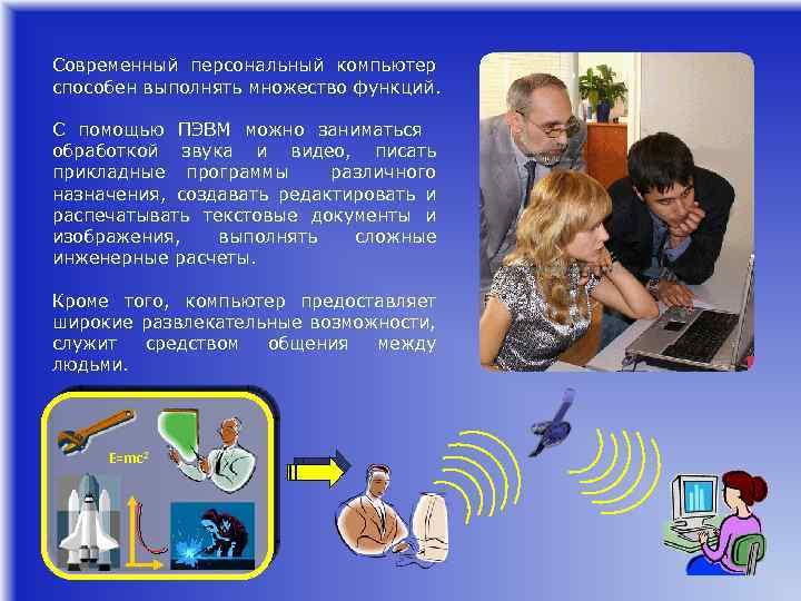 Современный персональный компьютер способен выполнять множество функций. С помощью ПЭВМ можно заниматься обработкой звука