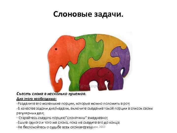 слона нужно есть по частям картинка строительства новых