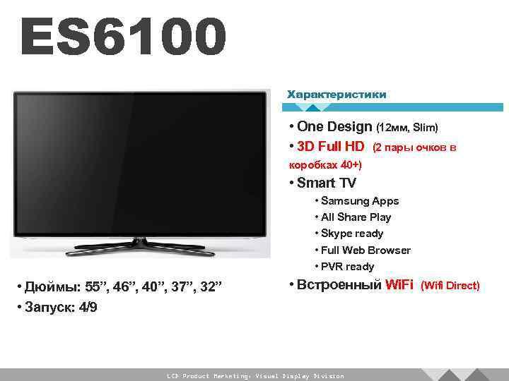 Samsung Дизайн LED LCD TV ES 8000 Характеристики
