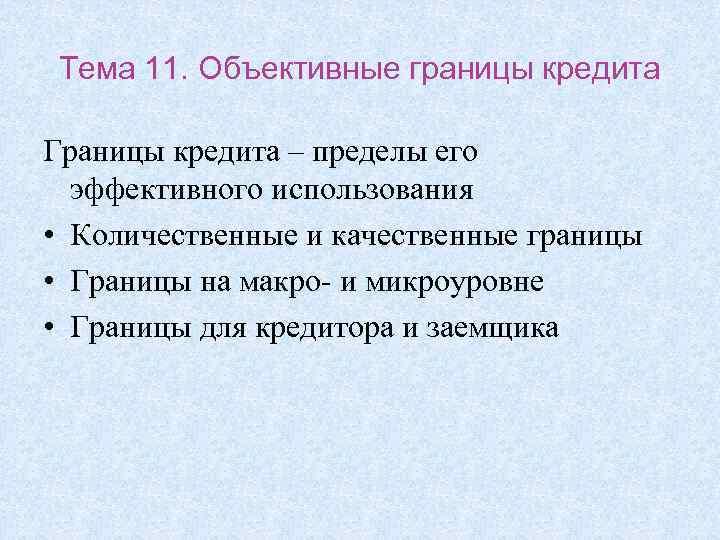 русфинанс банк заявка на автокредит