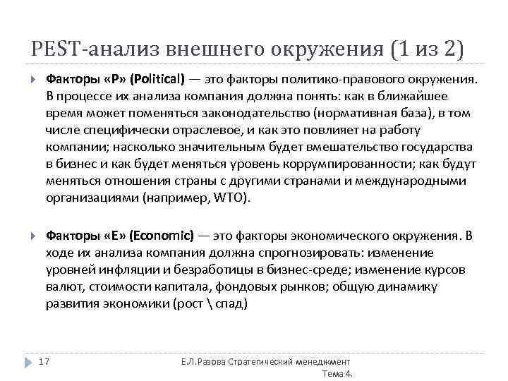 PEST-анализ внешнего окружения (1 из 2) Факторы «P» (Political) — это факторы политико-правового окружения.
