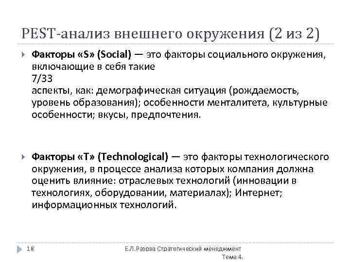 PEST-анализ внешнего окружения (2 из 2) Факторы «S» (Social) — это факторы социального окружения,