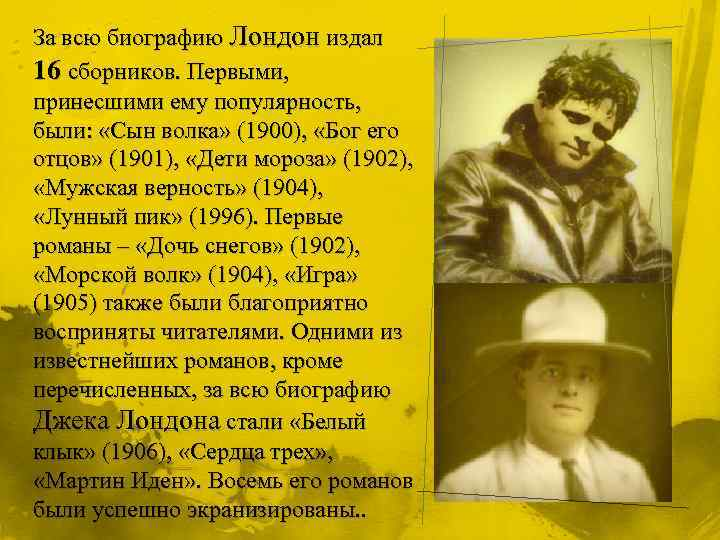 biography of jack london his childhood and rise to succes Jack london's full name was john griffith london, and he was born in san francisco like stephen crane, london wrote in a naturalistic style, in which a story's actions and events are caused mainly despite his success, however, alcohol and two broken marriages added to his growing unhappiness.