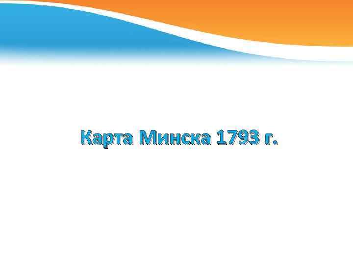 Карта Минска 1793 г.