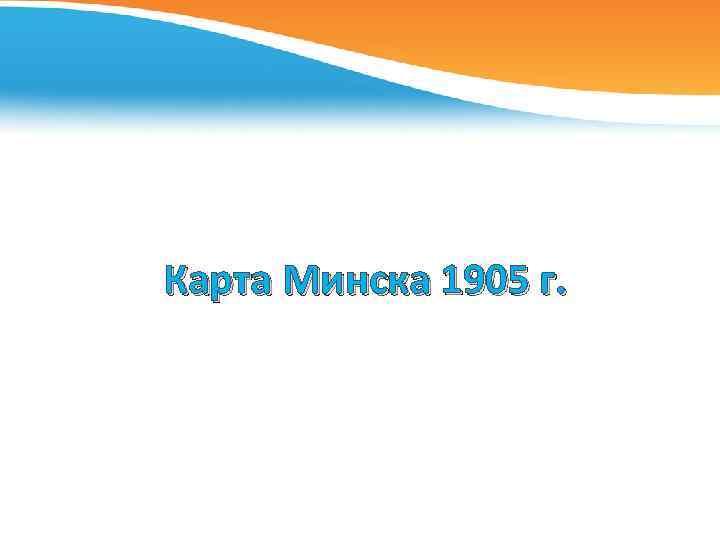 Карта Минска 1905 г.