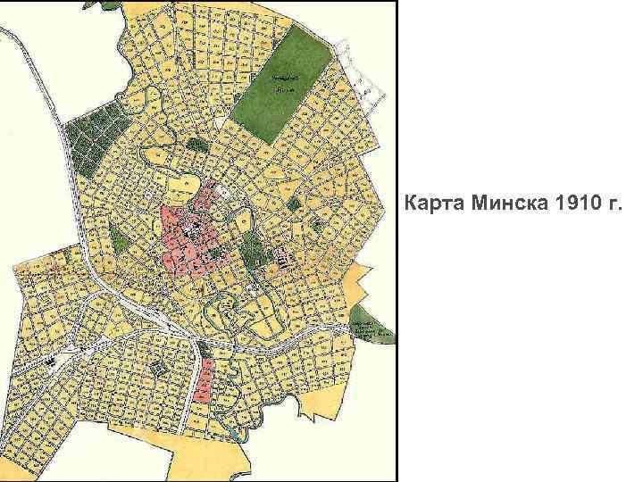 Карта Минска 1910 г.