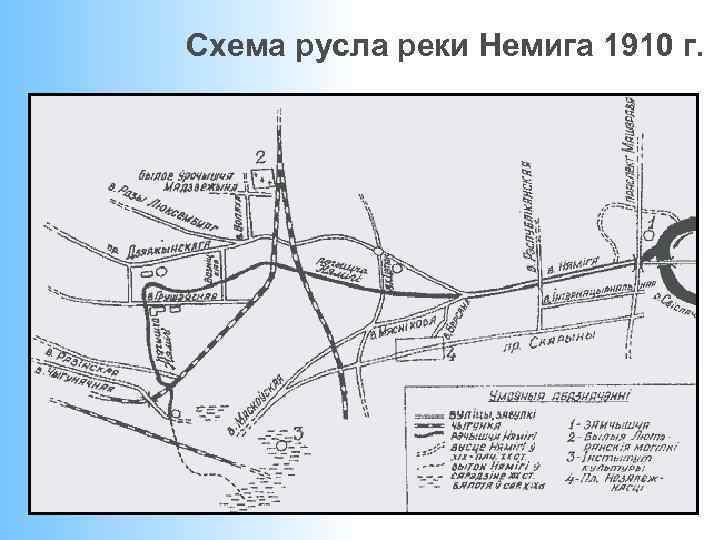 Схема русла реки Немига 1910 г.
