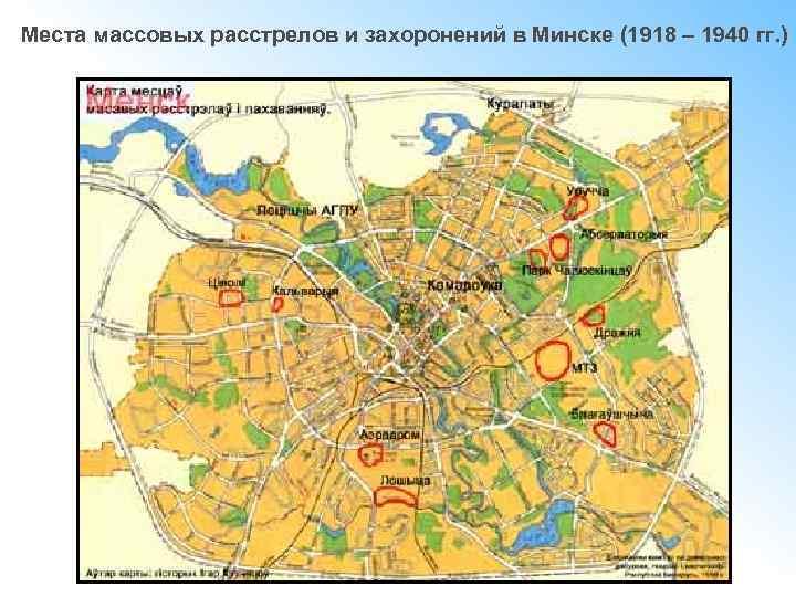 Места массовых расстрелов и захоронений в Минске (1918 – 1940 гг. )