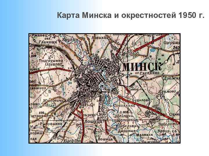 Карта Минска и окрестностей 1950 г.