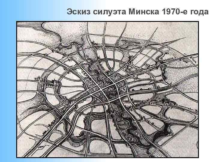 Эскиз силуэта Минска 1970 -е года