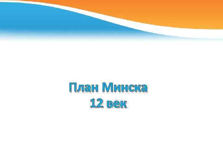 План Минска 12 век