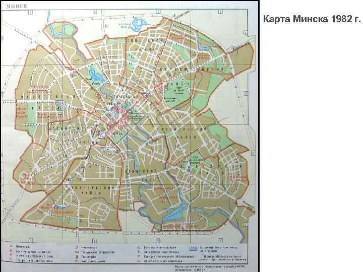 Карта Минска 1982 г.