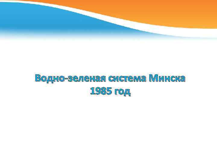 Водно-зеленая система Минска 1985 год