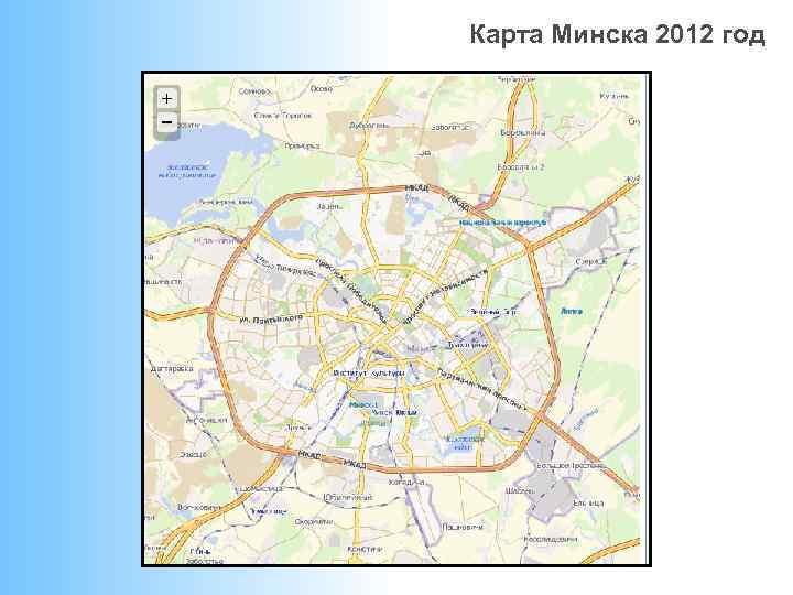 Карта Минска 2012 год