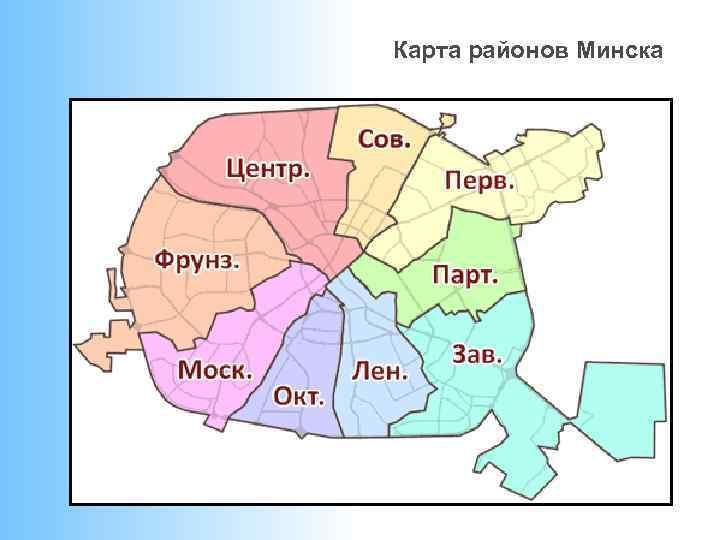 Карта районов Минска