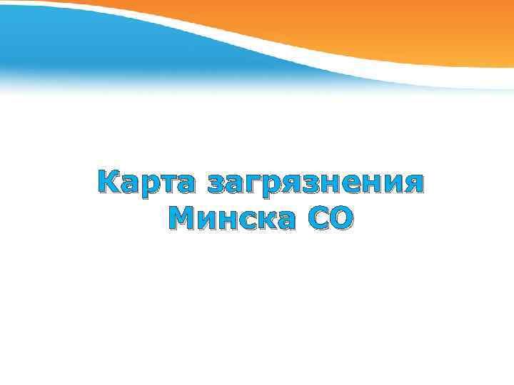 Карта загрязнения Минска CO