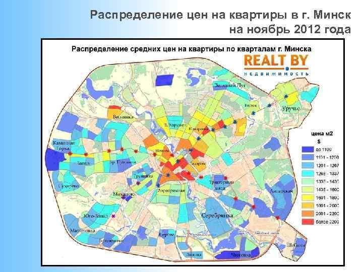 Распределение цен на квартиры в г. Минск на ноябрь 2012 года