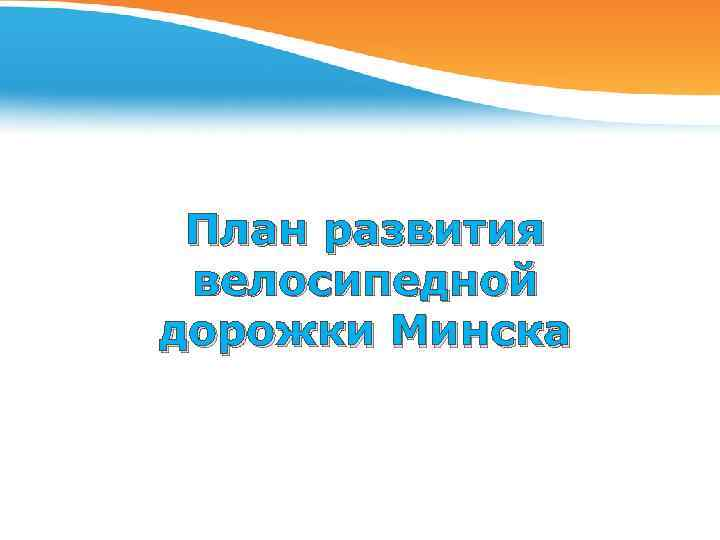 План развития велосипедной дорожки Минска