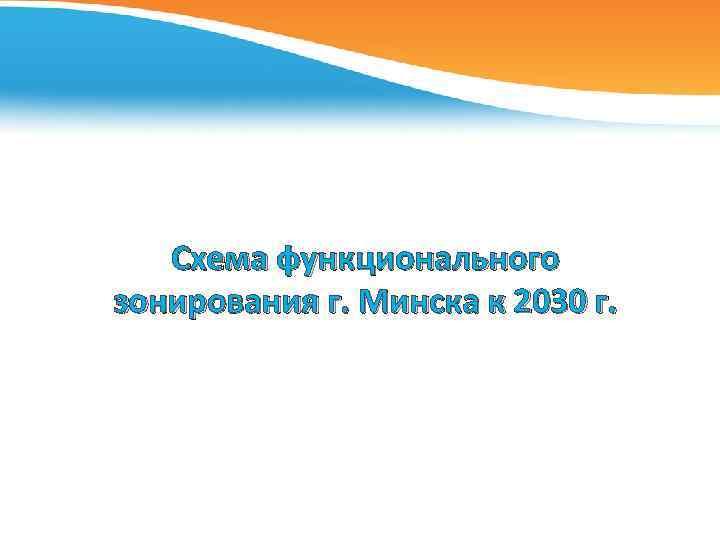 Схема функционального зонирования г. Минска к 2030 г.