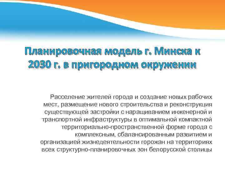Планировочная модель г. Минска к 2030 г. в пригородном окружении Расселение жителей города и