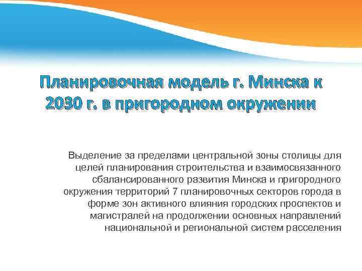 Планировочная модель г. Минска к 2030 г. в пригородном окружении Выделение за пределами центральной