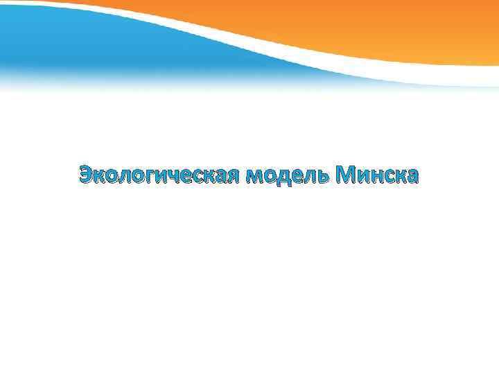 Экологическая модель Минска