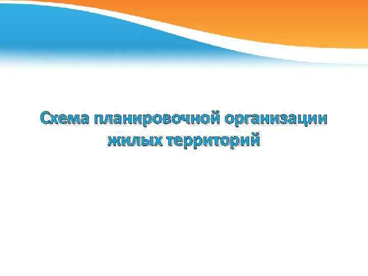Схема планировочной организации жилых территорий