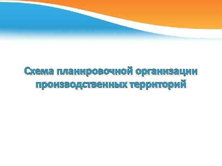 Схема планировочной организации производственных территорий